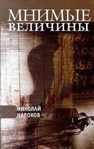 Николай Нароков - Мнимые величины