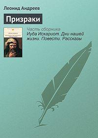 Леонид Андреев - Призраки