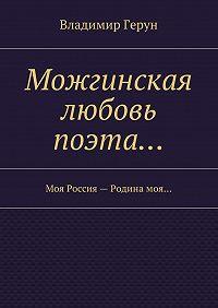Владимир Герун -Можгинская любовь поэта… Моя Россия– Родинамоя…