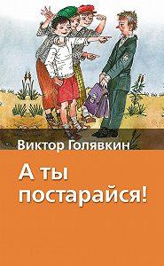 Виктор Голявкин -А ты постарайся!