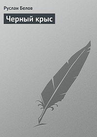 Руслан Белов -Черный крыс
