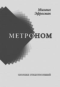 Михаил Эфросман -Метроном