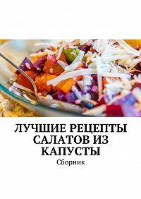 Людмила Дубровская -Лучшие рецепты салатов из капусты. Сборник