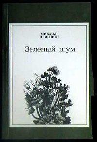 Михаил Михайлович Пришвин -Лисичкин хлеб