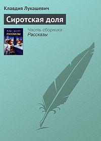 Клавдия Лукашевич - Сиротская доля