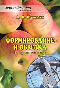 Алексей Кушлак -Формирование и обрезка плодового сада