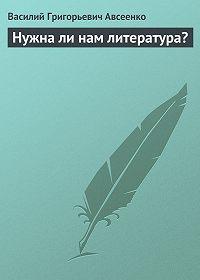 Василий Авсеенко -Нужна ли нам литература?