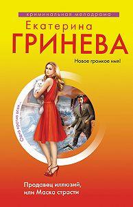 Екатерина Гринева -Продавец иллюзий, или Маска страсти