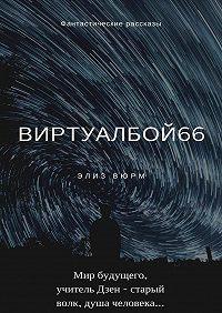 Элиз Вюрм -Виртуалбой66