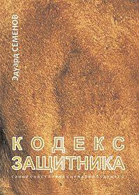Эдуард Семенов -Кодекс Защитника