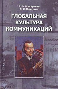 Эдуард Федорович Макаревич -Глобальная культура коммуникаций
