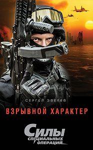 Сергей Зверев -Взрывной характер