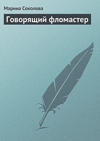 Марина Соколова - Говорящий фломастер