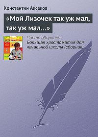 Константин Аксаков -«Мой Лизочек так уж мал, так уж мал…»