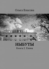 Ольга Власова - Ныбуты. Книга 2. Елена
