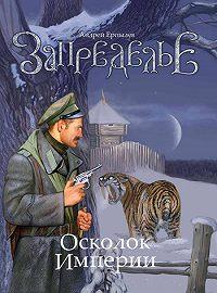 Андрей Ерпылев -Осколок империи