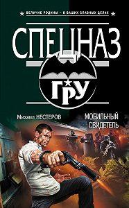 Михаил Нестеров -Мобильный свидетель