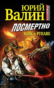 Юрий Валин -Посмертно. Нож в рукаве