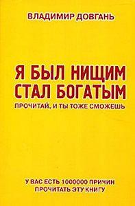 Владимир Довгань -Я был нищим - стал богатым. Прочитай, и ты тоже сможешь
