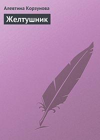 Алевтина Корзунова - Желтушник