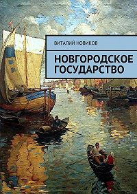 Виталий Новиков -Новгородское государство