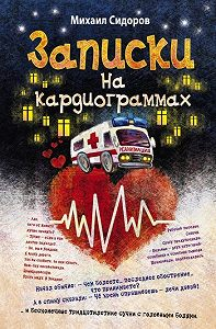 Михаил Сидоров -Записки на кардиограммах (сборник)