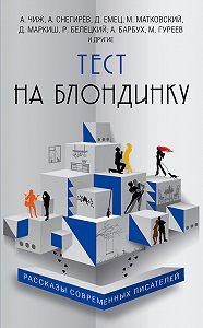 Дмитрий Александрович Емец -Тест на блондинку (сборник)