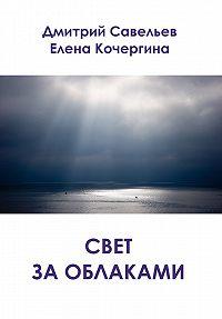 Елена Кочергина, Дмитрий Савельев - Свет за облаками (сборник)
