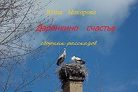 Юлия Макарова -Дарёнкино счастье