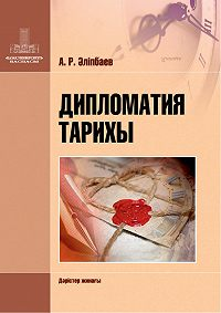 Амангелді Әліпбаев -Дипломатия тарихы