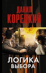 Данил Корецкий - Логика выбора