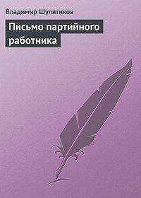 Владимир Шулятиков -Письмо партийного работника