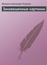 Михаил Кузмин -Занавешенные картинки