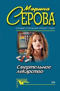 Марина Сергеевна Серова -Смертельное лекарство