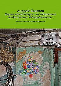 Андрей Казаков - Формы аттестации иих содержание подисциплине «Микробиология»