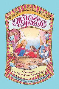 Жаклин  Уилсон -Печенька, или История Красавицы