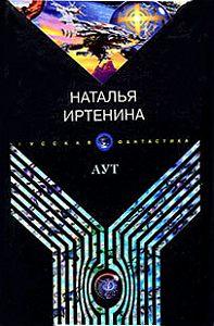 Наталья Иртенина -Аут