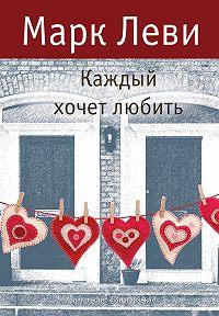 Марк  Леви - Каждый хочет любить