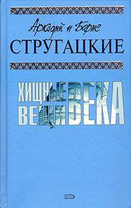 Аркадий и Борис Стругацкие - О странствующих и путешествующих