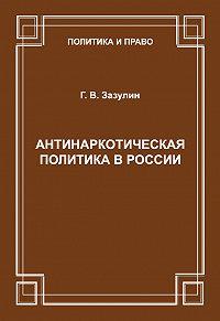 Г. Зазулин -Антинаркотическая политика в России