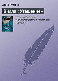 Дина Рубина -Вилла «Утешение»