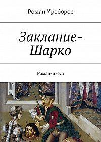 Роман Уроборос - Заклание-Шарко