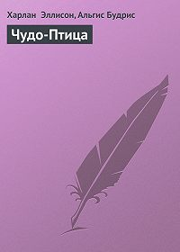 Харлан Эллисон -Чудо-Птица