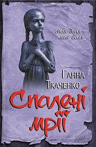 Ганна Ткаченко -Спалені мрії