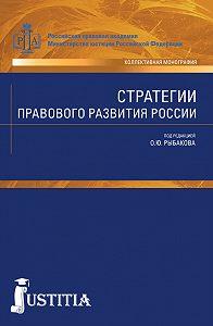 Олег Рыбаков -Стратегии правового развития России