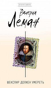 Валерия Леман -Шекспир должен умереть
