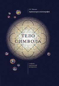 С. С. Ванеян - Архитектура и иконография. «Тело символа» в зеркале классической методологии