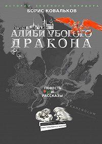 Борис Ковальков (Николай Велет) -Алиби убогого дракона. Повесть. Рассказы