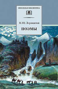 Михаил Лермонтов -Поэмы