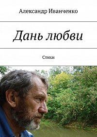 Александр Иванченко -Дань любви. Стихи